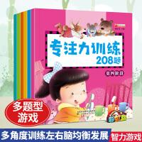 幼儿专注力训练208题全6册 逻辑思维训练儿童游戏书 寻找隐藏的图画捉迷藏找不同迷宫大冒险 3-6岁全脑智力开发益智图