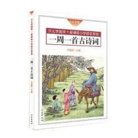 一周一首古诗词(口袋书:4-6年级) 尹建莉等 9787506392013 作家出版社
