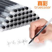 真彩中性笔学生用碳素笔大容量0.5mm黑色红色蓝色晶蓝针管一次性水笔好用的考试专用办公文具简约签字笔批发