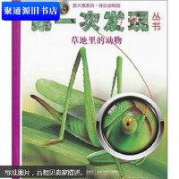 【旧书二手书9成新】第一次发现丛书・放大镜系列:草地里的动物 /法国伽利玛少儿出版