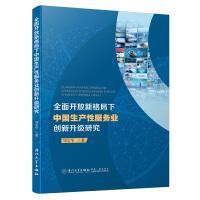 全面开放新格局下中国生产性服务业创新升级研究