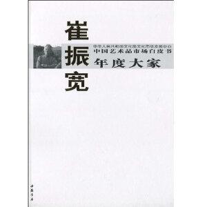 中国艺术品市场白皮书年度大家崔振宽