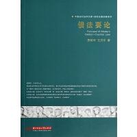 债法要论(研究生教学参考书)/中国当代法学文库