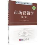 【旧书二手书8新正版】市场营销学(第二版) 吕一林,岳俊芳 9787030284778 科学出版社有限责任公司