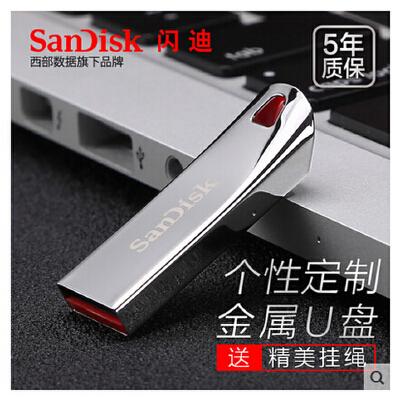 闪迪16gu盘不锈钢个性创意金属优盘迷你定制车载音乐u盘 CZ71 金属外壳 文件加密