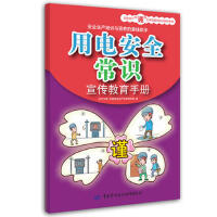 用电安全常识宣传教育手册