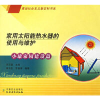 【二手旧书9成新】家用太阳能热水器的使用与维护:小康家园建设篇邓可蕴 ,霍志臣,罗振涛9787109110106中国农