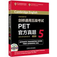剑桥通用五级考试PET官方真题5