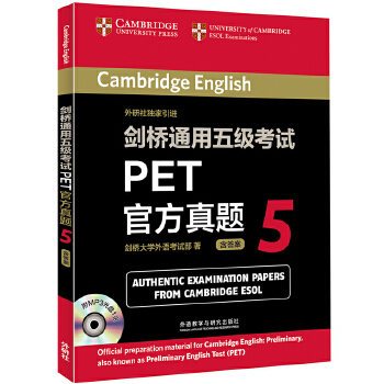 剑桥通用五级考试PET官方真题5 ——外研社独家引进剑桥通用五级考试官方真题!