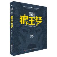 动物小说大王沈石溪经典作品・荣誉珍藏版:狼王梦【精装纪念版】
