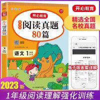 小学生语文阅读真题80篇 一年级 彩绘版