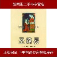 【二手旧书8成新】圣路易 _法_ 雅克勒高夫 (Jacques Le Goff) 商务印 9787100034647