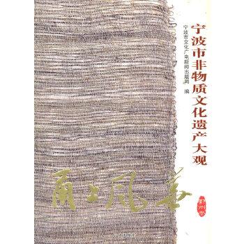 甬上风华——宁波市非物质文化遗产大观·鄞州卷