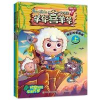 喜羊羊与灰太狼大电影7羊年喜羊羊电影故事画册(套装共3册)