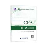 注册会计师教材辅导2018 cpa2018年注册会计师全国统一考试辅导系列丛书:税法全真模拟试题CPA