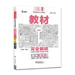 新教材 2022版王后雄学案教材完全解读 高中数学1 必修第一册 人教A版 王后雄高一数学