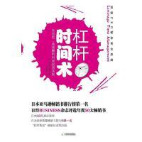 【二手旧书8成新】杠杆时间术 _日_本田直之 天津教育出版社 9787530958681