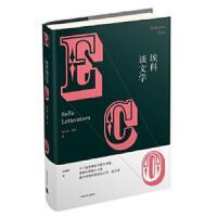 埃科谈文学 翁贝托埃科,翁德明 上海译文出版社 9787532772674