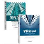 包邮 [套装书]架构启示录+架构真经:互联网技术架构的设计原则(原书第2版)(2|8071349