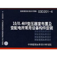 03D201-410/0.4KV变压器室布置及变配电所常用设备构件安装(国家建筑标准设计图集)―电气专业