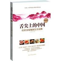 舌尖上的中国:传世美味炮制完全攻略 烹饪美食 中国美食(CCTV 纪录片《舌尖上的中国》配套菜式全纪录 ,居家解馋全程