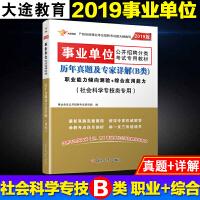 大途2019事业单位招聘考试 历年真题及专家详解(B类)社会科学专技类专用
