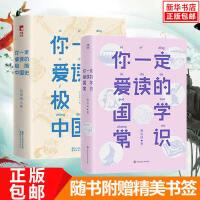 【正版包邮】你一定爱读的极简中国史+你一定爱读的国学常识 注释无障碍阅读白话中国通史 国学启蒙你一定爱读的中国近代史