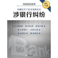金融衍生产品交易的认定(电子书)