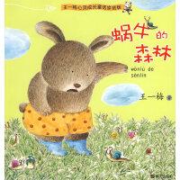 王一梅心灵成长童话拼音版・蜗牛的森林