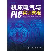 机床电气与PLC实训教程(唐方红)