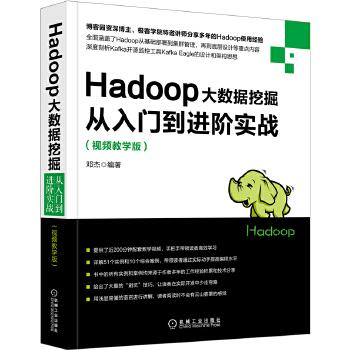 Hadoop大数据挖掘从入门到进阶实战(视频教学版) 【博客园资深博主、极客学院金牌讲师多年Hadoop实战经验分享;详解Hadoop完整的技术体系:基础部署、集群管理、底层设计、项目实战;200分钟配套视频;51个实例,10个案例,大量避坑技巧】