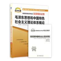 【正版】2019年4月真题 自考通试卷 自考 12656 *思想和中国特色社会主义理论体系概论全真模拟试卷