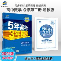 曲一线2021版53高中同步练习册必修第二册数学湘教版5年高考3年模拟教材同步训练册