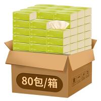 缘点80包本色纸巾抽纸家用卫生纸整箱批发实惠装餐巾纸擦手纸面巾纸抽