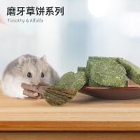 布卡星仓鼠磨牙用品小饼干苹果枝棒甜竹补钙石兔子龙猫金丝熊零食