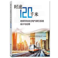 时速120千米地铁列车自主电气牵引系统设计与应用