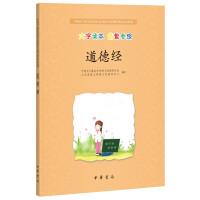 道德经(中国孔子基金会传统文化教育分会测评指定校本教材)