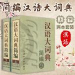 汉语大词典简编(上册下册)两本套装