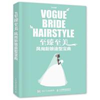 【BF】至臻至美风尚新娘造型宝典