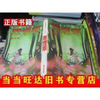 【二手9成新】皇冠丛书第136种-寒烟翠琼瑶皇冠杂志社