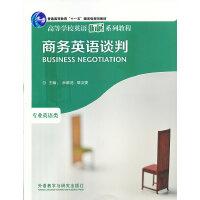 商务英语谈判(高等学校英语拓展系列教程)(2013版)