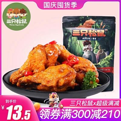 【三只松鼠_香辣小鸡腿160g】鸡肉麻辣鸡翅根香辣味可领取下方优惠券,享折上折