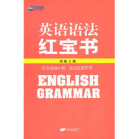 《英语语法红宝书》----新航道英语学习丛书