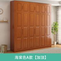 卧室家具中式实木衣柜简约现代经济型整体组装3456门大衣橱收纳橱 【加顶】