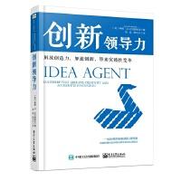 创新领导力:解放创造力,加速创新,带来突破性变革