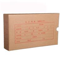 会计凭证档案盒牛皮纸记账凭证盒 档案盒 牛皮纸 电脑纸专用