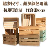 定做大号实木箱复古储物收纳筐板条陈列整理装饰生鲜蔬菜水果木箱