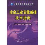 节能减排技术指南丛书--冶金工业节能减排技术指南