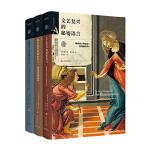 秘密语言(3本套装):文艺复兴+教堂建筑+油画艺术