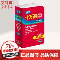 朗文十万词英汉词典(全新第2版) 外语教学与研究出版社